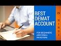 आरंभकर्ता तथा निवेशकों के लिए अच्छे डेमाट अकाउंट, Best Demat Account for Beginners & Small Investors