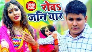 आगया #Golu Raja का NEW सुपरहिट # Song 2019 Rowa Jani Yaar Superhit Bhojpuri Hit Songs