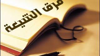 بيان #النهدي أتى بفكرة جديدة لفرق الشيعة !!؟
