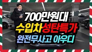 ★크리스마스 수입차 특가★ 용도이력X 완전무사고 감성있…