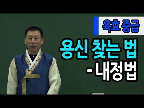 [대통인.com] 육효중급 : 용신 찾는 법 '내정법' - 백암 박서한 선생님