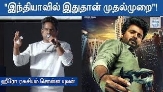 yuvan-shankar-raja-speech-at-hero-movie-trailer-launch-hero-trailer-hindu-tamil-thisai