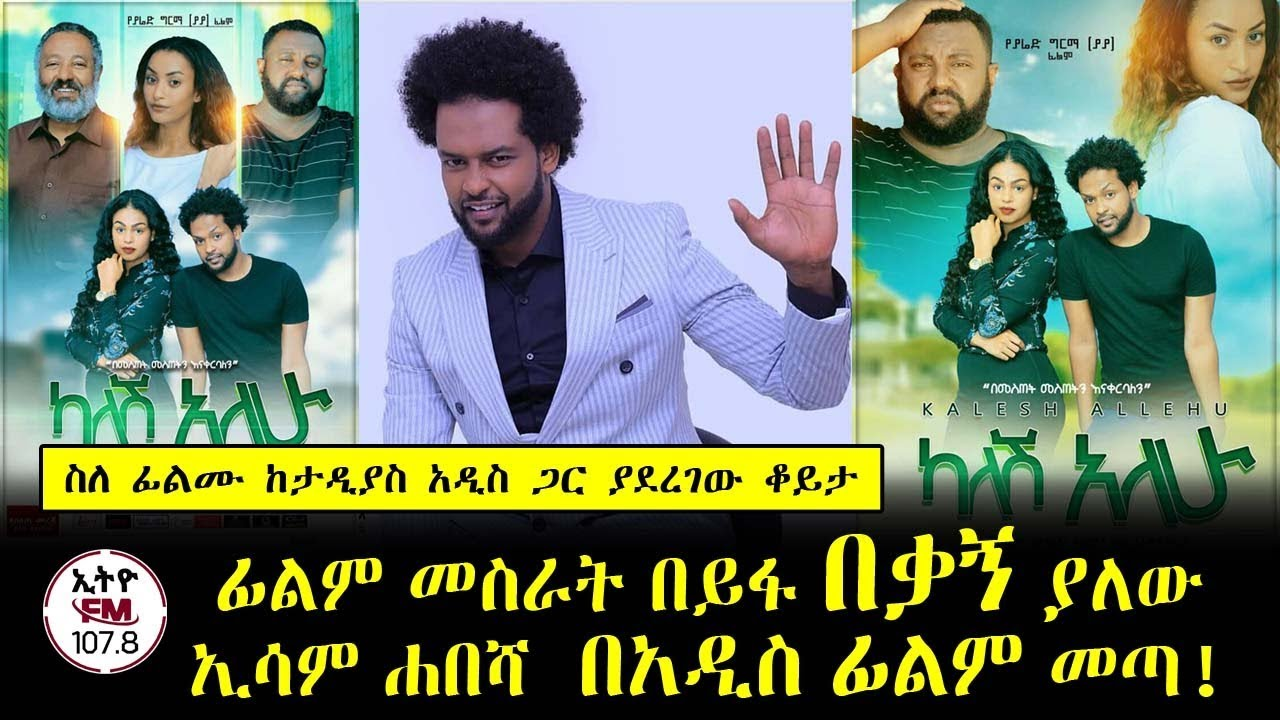 Ethiopian Actor Esam Habesha Speaks About His Last Film