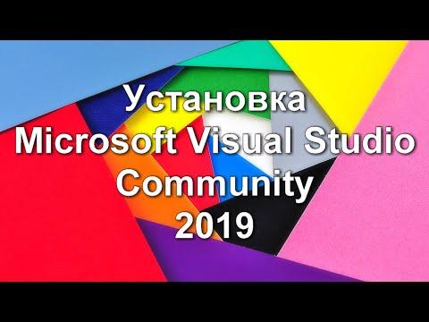 Установка Microsoft Visual Studio 2019 Community