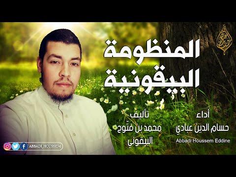 المنظومة البيقونية - حسام الدين عبادي  ||  إبداع  HD