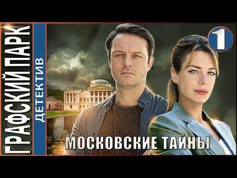 Графский парк (2019). 1 серия. Детектив, сериал.