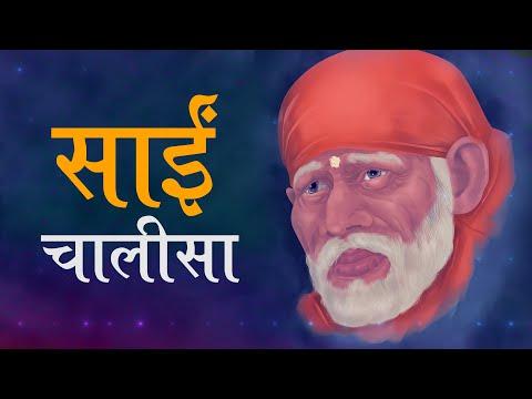 साईं चालिसा | Sai Chalisa | श्री साई बाबा | Sai Baba Songs | Sai Dhun | Top Shirdi Sai Baba Bhajans