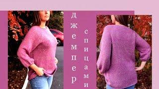 Самый простой свитер спицами 1/4 часть Василиса