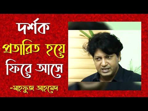 Mahfuz Ahmed Interview- Jamuna TV