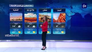 النشرة الجوية الأردنية من رؤيا 20-11-2019 | Jordan Weather