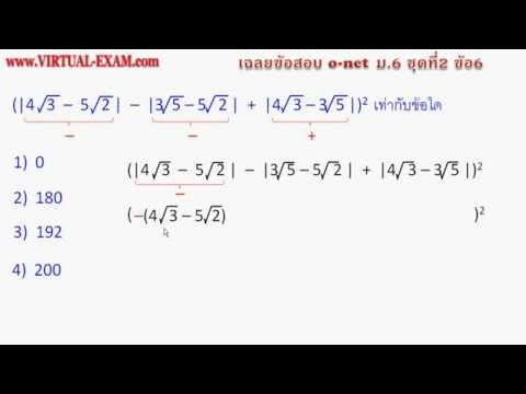 เฉลยข้อสอบคณิตศาสตร์ O-NET ม.6  ชุด 2 ข้อ 6