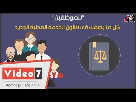 ما هو قانون الخدمة المدنية