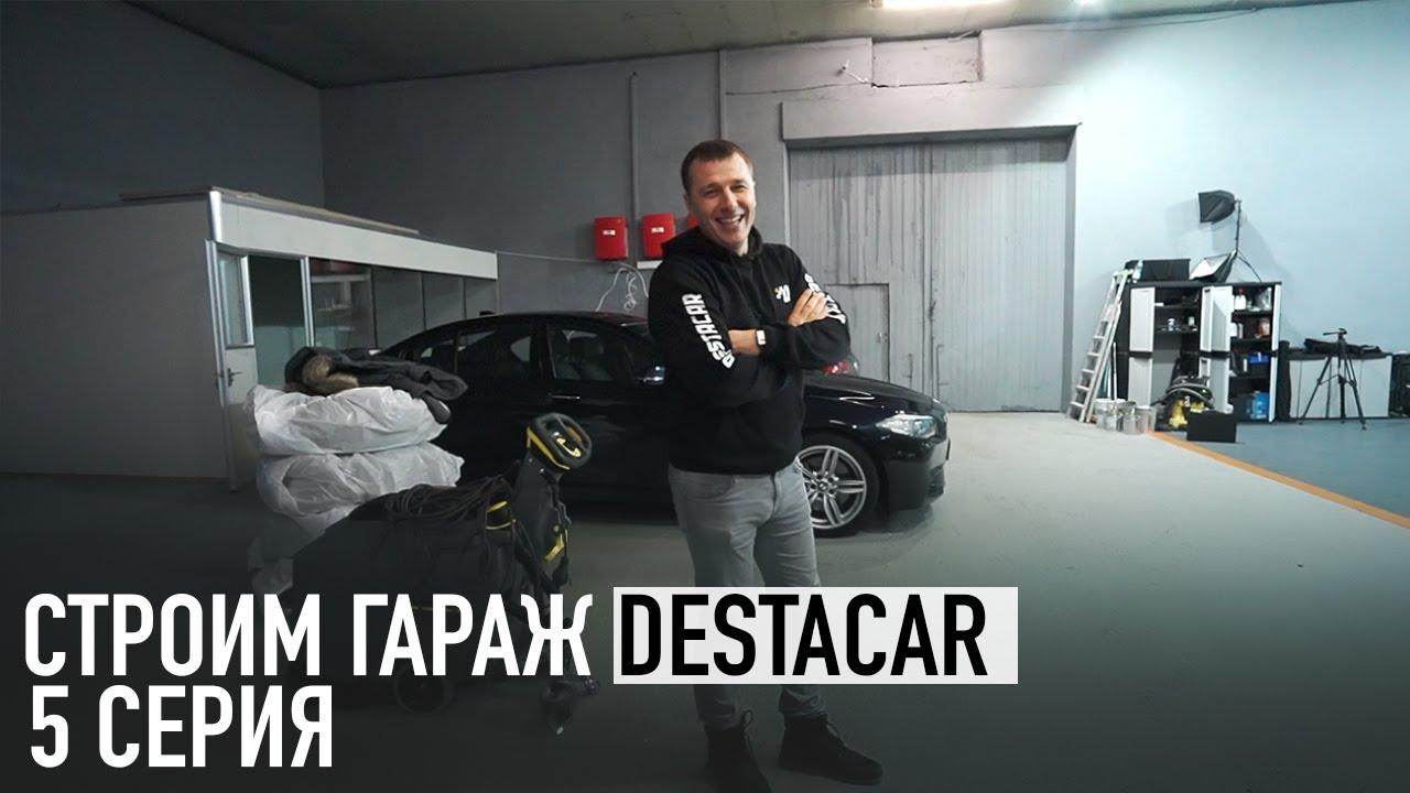 Строим гараж 5 ///  Destacar - Авто из Германии