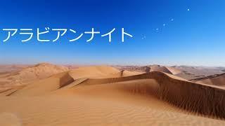 睡眠用、作業用BGM 朗読「アラビアンナイト 再録1」