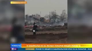 В Забайкалье борются с натиском лесных пожаров