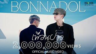 Bonnadol -  เพื่อนป่าว(Prod. By NINO) Official MV