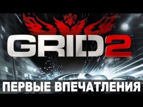 Обзор игры GRID 2 / Первые впечатления