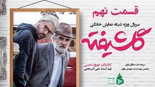 Golshifteh Series Episode 9  / سریال گلشیفته قسمت نهم