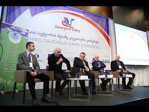 რძის სექტორის მესამე კავკასიური კონგრესი 2019