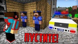 ПОЧЕМУ ЭТИ ПОЛИЦЕЙСКИЕ НЕ ПУСКАЕТ МЕНЯ В МОЙ ДОМ В МАЙНКРАФТ 100 ТРОЛЛИНГ ЛОВУШКА Minecraft