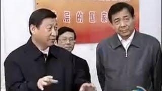 习近平2010年视察重庆 高度肯定薄熙来唱红打黑 thumbnail