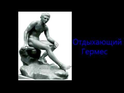 Греческие скульпторы.