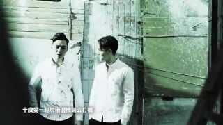 關楚耀 Kelvin Kwan x 東山少爺 - 《泥沙堡壘》MV