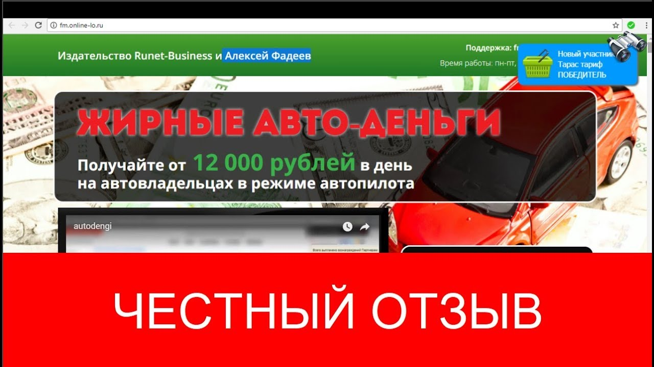 Жирные авто деньги алексей фадеев [PUNIQRANDLINE-(au-dating-names.txt) 69