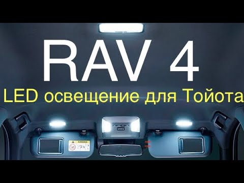 Toyota Rav 4 Замена салонного освещение на  светодиодные лампочки#ToyotaRav4#новыйРав4#LED#