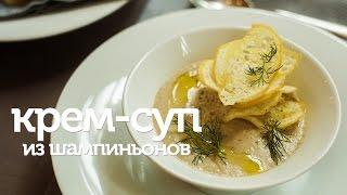 Крем суп из шампиньонов / рецепт нежного грибного крем-супа  [Patee. Рецепты]