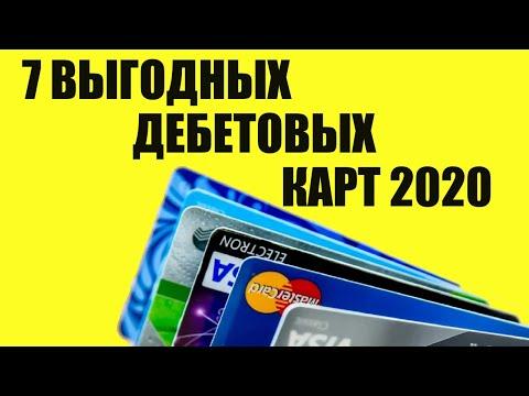 Заказать онлайн дебетовую карту с большим кэшбэком. Лучшие дебетовые карты 2020