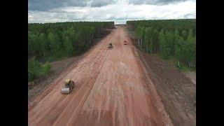Под Канском продолжается строительство южной объездной дороги
