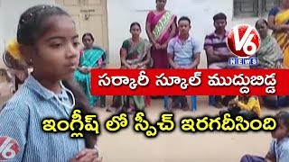 Warangal Talented Girl | Student Spandana English Speech On Republic Day | V6 News