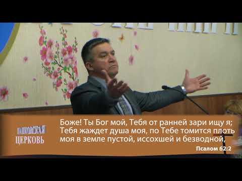 Сергей Гаврилов - Голод по Богу (Пашковка 2018)