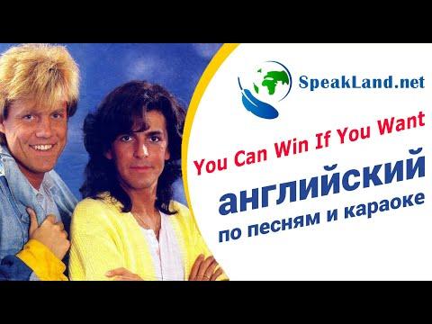 """Английский по песням&караоке   """"You Can Win If You Want"""""""