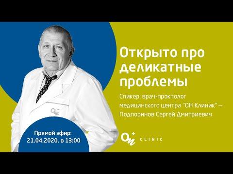 Ответы на вопросы врача-проктолога ОН Клиник