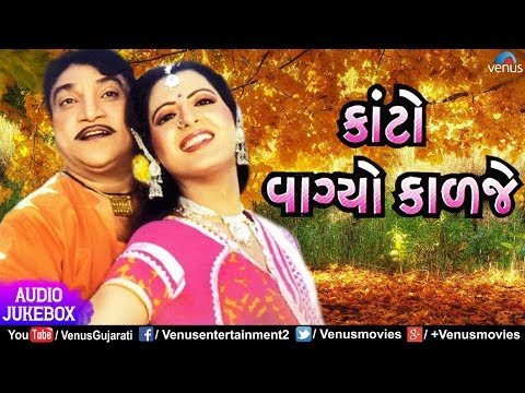 Kaanton Vaagyo Kaalje   Naresh Kanodia, Roma Manek & Ramesh Mehta   Superhit Gujarati Film Songs