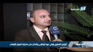 الرئيس المصري وولي عهد أبوظبي يؤكدان على محاربة تمويل الإرهاب