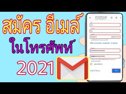 วิธีสมัครอีเมล์ Gmail ในโทรศัพท์ 2021 สร้างอีเมล์ใหม่ อัพเดตล่าสุด