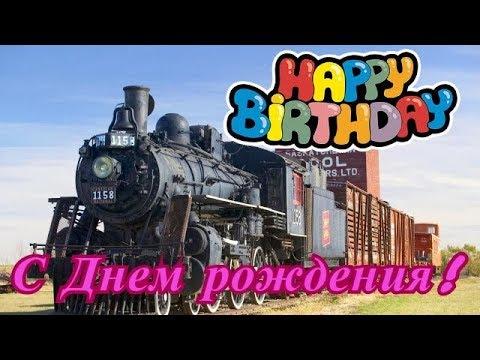 Открытка с днем рождения железнодорожника