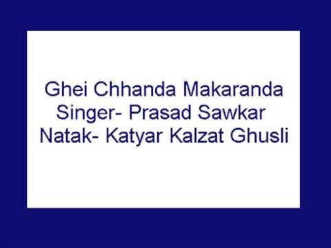 Ghei Chhanda Makaranda- Prasad Sawkar (Katyar Kalzat Ghusli)