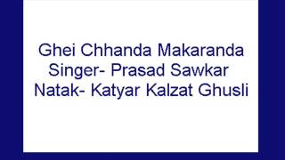 Download Hindi Video Songs - Ghei Chhanda Makaranda- Prasad Sawkar (Katyar Kalzat Ghusli)