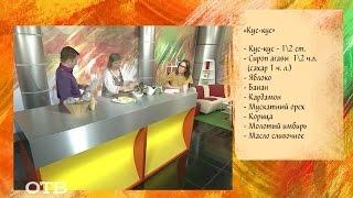 """Завтраки на """"УТРОтв"""": кус-кус с фруктами (10.02.15)"""
