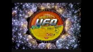 懐かしいCM 日清食品 焼きそば 「UFO」