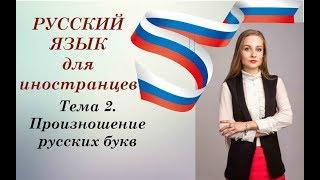 РУССКИЙ ДЛЯ ИНОСТРАНЦЕВ. Урок 2. Произношение русских букв