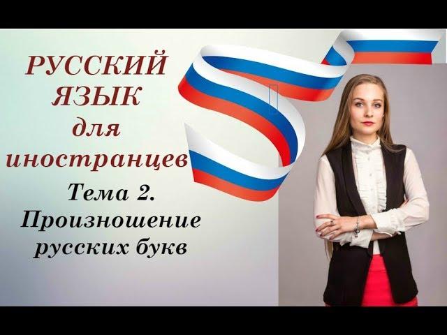 Русский как иностранный. Урок 2. Произношение русских букв