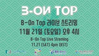 [LIVE] 비보이배틀 B-On Top Vol.23 실…