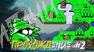 Прохождение Adventure Island 2 (#2) | Dendy| Остров приключений 2 | NES