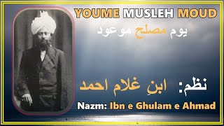 NEW Nazm - Murtaza Mannan - Ibn e Ghulam e Ahmad ابنِ غلام احمد - Youme Musleh Moud  - Urdu Nazam 4k