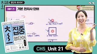 [초집중 영단어 1권] 원 포인트 강의 ✍️ Unit …
